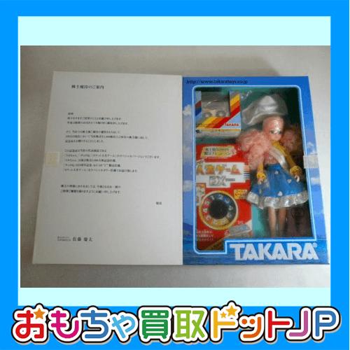 タカラ【 2004株主優待品 リカちゃん】をお買取りしました